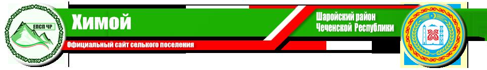 Химой | Администрация Шаройского района ЧР